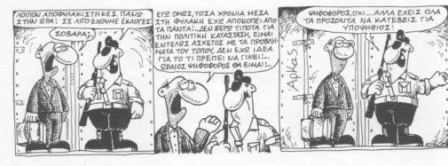 arkas_politikos[1]