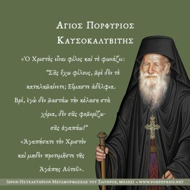 osios-porphyrios-kavsokalyvitis-xristos-filos-mas[1]