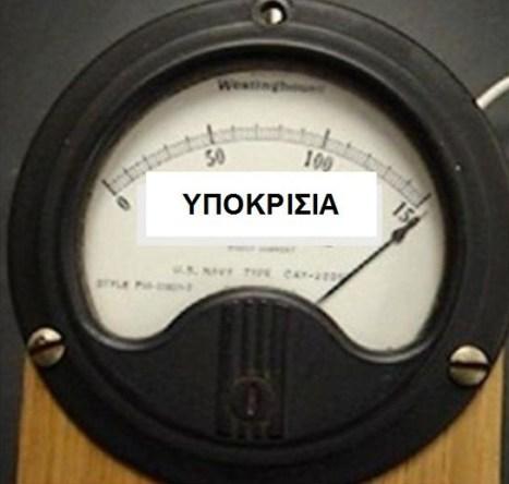 125761-ypokrisia[1]